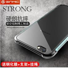 GINMIC OPPO R9S anti-fall metal case cover