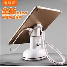 Tablet anti-theft display stand charging bracket