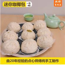 [伙伴有好康] 吃货老板娘 迷你咖椰包 Mini Pandan Kaya Bao