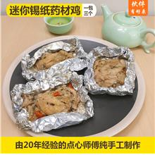 [伙伴有好康] 吃货老板娘 迷你锡纸药材鸡 LadyBossFoodie Mini Herbal Chicken in Foil