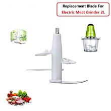 Replacement Blade For Electric Meat Grinder 2L Quatre Food Processor Blenders
