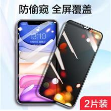 Apple iPhone X/XR/11/Pro/Max anti privacy tempered glass screen full