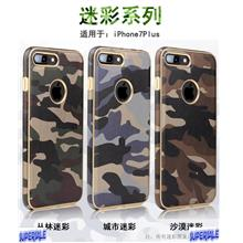 Armor Camouflage Casing case cover for iPhone 7 & 7 Plus