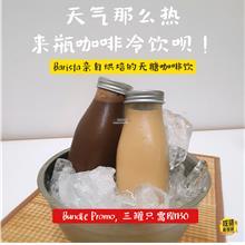 [Klang Valley Only] 想喝就喝 精品咖啡 JustDrink Cafe Latte & Mocha