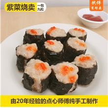 [伙伴有好康] 吃货老板娘 紫菜烧卖 Seaweed Siew Mai