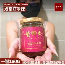 酱师太 Jiang Shi Tai Nyonya Haebee Hiam 娘惹虾米辣