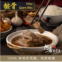 阿喜肉骨茶 - 排骨 |Ah Hei BKT - Spare Ribs (500g±)