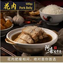 阿喜肉骨茶- 花肉 |Ah Hei BKT - Pork Belly (500g±)