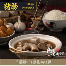 阿喜肉骨茶- 猪肠 |Ah Hei BKT- Intestine (500g±)
