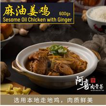 阿喜 - 麻油姜鸡 | Ah Hei - Chicken With Sesame Oil (600g±)