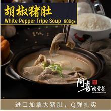 阿喜 - 胡椒猪肚汤 | Ah Hei - White Pepper Tripe Soup (800g±)
