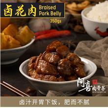 阿喜 - 卤花肉|Ah Hei - Braised Pork Belly (350g±)