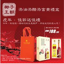 Coco Empire Double Wellness Gift Box / 添油添醋添富贵礼盒