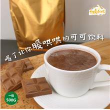想喝就喝 巧克力可可粉饮料 JustDrink Dark Chocolate Powder
