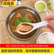 吃货老板娘 超多汤肉骨茶 LadyBossFoodie Bak Kut Teh Pork Belly & Pork Rib