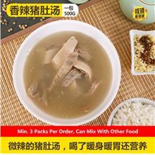 吃货老板娘 香辣猪肚汤 LadyBossFoodie Sarawak White Pepper Pig Stomach Soup
