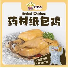 十里香【药材纸包鸡】真空冷藏食品 700g+-