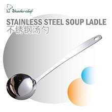 Wonder Chef Stainless Steel Soup Ladle / 魔法不锈钢汤勺