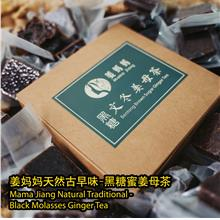 Mama Jiang -  Black Molasses Ginger Tea / 姜妈妈-黑糖蜜姜母茶