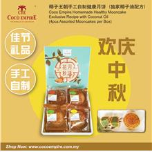 Coco Empire HOMEMADE HEALTHY MOONCAKE / 椰子王朝手工自制健康月饼