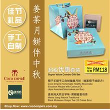 Mid-Autumn Mooncake & Ginger Tea Gift Set /  中秋月饼姜茶礼盒