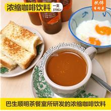 [伙伴有好康] 吃货老板娘 茶餐室浓缩饮料 Concentrated Drink Coffee Tea YingYong