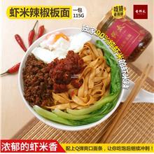 虾米辣椒板面 Homemade Haebee Hiam Chilli Pan Mee Instant Noodle