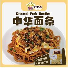 镬气系列【中华面条】十里香真空冷藏食品 260g+-
