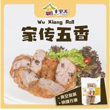 十里香【家传五香】真空冷藏食品 380g+-