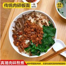 吃货老板娘 传统肉碎板面 Minced Pork Pan Mee